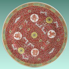 Chinese Porcelain Longevity  Medallion Good Luck Famille Rose Dinner Plate