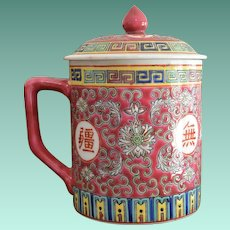 Chinese Famille Rose Long Life Good Luck Medallions & Lotus  14.0 Ounce Mug with Lid