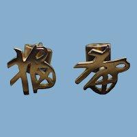 Jeweler Handmade 14k Gold Chinese Character Pierced Earrings