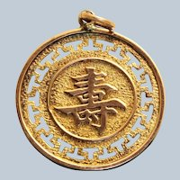 Estate 14K Circular Pendant/Charm with Asian Characters