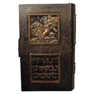 Pal Bell Brass Covered Illustrated Full Hebrew Bible Tel-Aviv 1950s Judaica