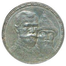 Russian Romanov Silver Coin - 1913 - XF