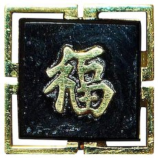 Pair of Very Fine 14K Chinese Gold Man's Cufflinks - 1970's