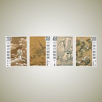 Chinese Stamp Set  Paintings from Palace Museum