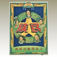 Shanghai Knitting Factory Advertising small Poster. Republic Period