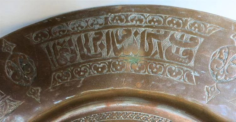 Antique Copper Plate From Ottoman Empire Collect At