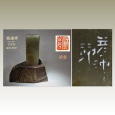Old Chinese Shoushan Leisure Seal by Qin Yanchong