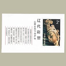 Chinese Stamp Sheet Liao Dynasty Buddha Sculptures