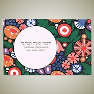 Wiener Werkstätte Postcard wirh Hebrew Inscription.