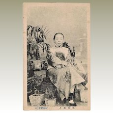 Chinese Beauty with Lily Feet. Scarce Vintage Postcard