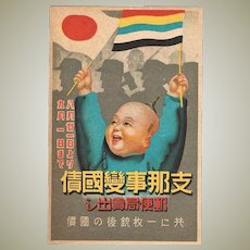 Japanese Poster Style Postcard. 1920s
