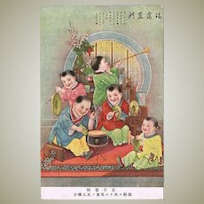 Decorative Chinese Postcard with Kids making Music