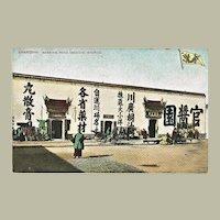China vintage postcard: Nanjing Road Medical Stores