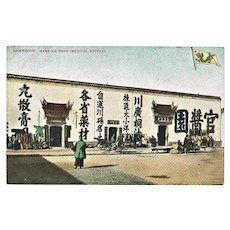 China vintage postcard: Nanjing Road Medical Stores