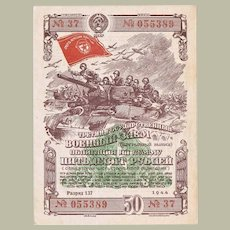 Russia 1944: 3rd State Military Loan Issue 50 Rubles. EF