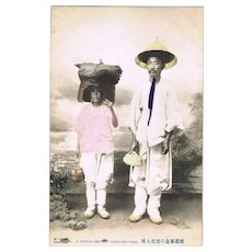 Korean Servants Tinted Vintage Postcard