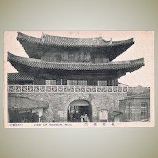 Korea vintage Postcard South Gate in Yizhou