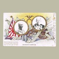 Japan Manchuria: Embossed Postcard 1907