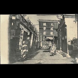 Chinese Vintage Postcard Chinese Street