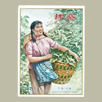 Small Chinese Poster Picking Mulberry Leaves