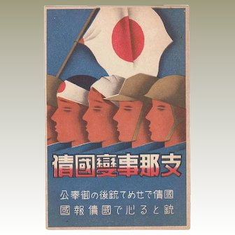 Japanische Poster Postcard for Military Actions in China