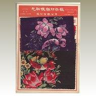 Old Chinese Pattern of Cloth. Mandarin Ducks. Shanghai 1953