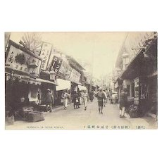 Old Korea Postcard. Street Scene in Seoul