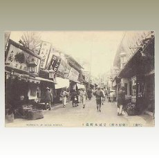 Old Korea Postcard. Street Scene in Seoul