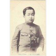 Old Korea: Crown Prince of Korea: Vintage Postcard