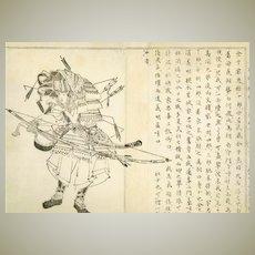 Old Japanese Woodblock Print of a Samurai