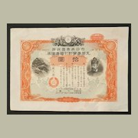 Old Japanese  Bond for War in China. 10 Sen, Decorative