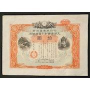 Old Japanese  Bond for War in China. 10 Sen, Decorative