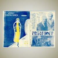 Old Japanese Movie Program: Joan Crawford, Neil Hamilton, Clark Gable.