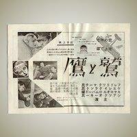 Old Japanese Movie Program for US / European Films