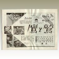 Old Japanese Movie Program for US / European Films