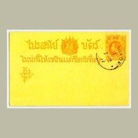 1897: Siam / Thailand. 1 Solot Postal Card CTO