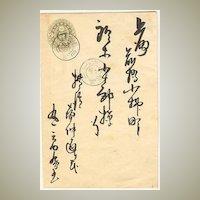 1899: Japanese Stationery: 2 Sen. Sakura SE16