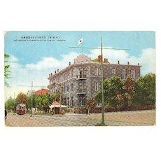 ca. 1930: Japanese Occupation of Manchuria. Funny Misprint.