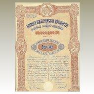1934: Bulgarian Bank: 1000 Leva. Decorative