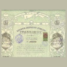 1917: Bulgarian Art Deco share. Real Estate related.