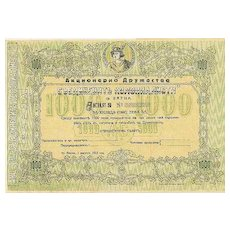 1923: Art Deco design, Bank Share 1000 Lewa, not issued
