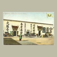 Old China: Medical Stores in Nanjing Road