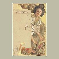 Art Nouveau Postcard: Iris Series with Geisha Motif. Lithographed
