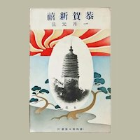 China - Japan: Attractive New Year's Postcard