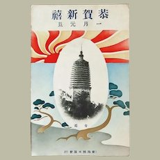 China Japan Attractive New Year's Postcard with White Pagoda in Liaoyang