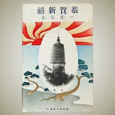 China - Japan: Attractive New Year's Postcard