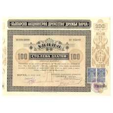 Decorative Bulgarian Bank share of 1918