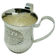 Judaica Solid Sterling Silver 925 Hand Wash Cup