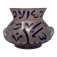 Moser Karlsbad Art Nouveau Glass Vase/Mosque Lamp, ca. 1895