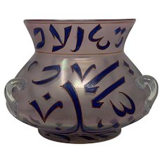 Moser Karlsbad Art Nouveau Glass Vase/Mosque Lamp, ca. 1895
